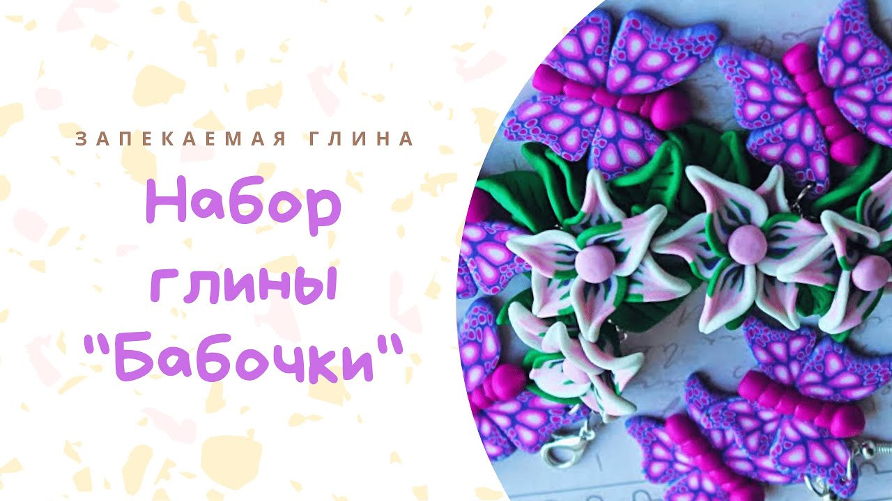 Мастер класс: Комплект украшений с бабочками и цветами* ПОЛИМЕРНАЯ ГЛИНА