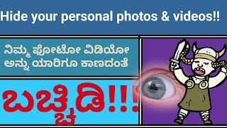 Secretly hide your personal photos and videos || hidden photo and video saver app || clock hide