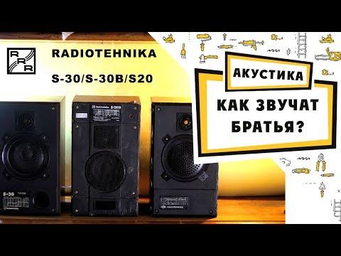 Битва Radiotehnika S 30