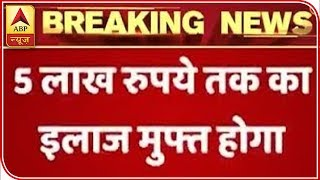 What Is Ayushman Bharat Scheme? | ABP News