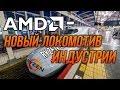 AMD - новый локомотив индустрии!  ryzen 3000