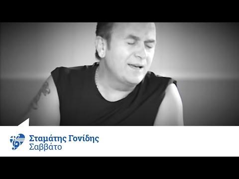 Σταμάτης Γονίδης - Σαββάτο | Stamatis Gonidis - Savvato - Official Video Clip