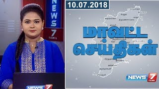 Tamil Nadu District News  | 10.07.2018 | News7 Tamil
