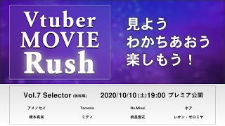 【Vol.7】Vtuber MOVIE Rush【2020/10】