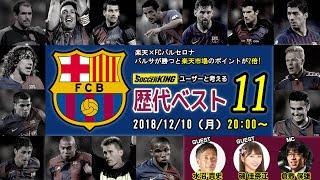 サッカーキング live stream on Youtube.com