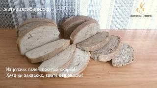 Изготовление бездрожжевого хлеба в русской печи