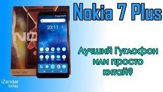 Nokia 7 Plus: Бла-бла-бла і розпаковування