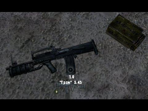 Stalker Гром 5.45