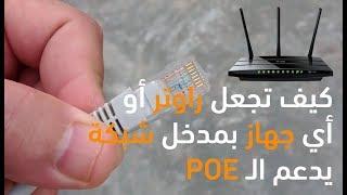 كيف تجعل راوتر أو أي جهاز بمدخل شبكة يدعم الـ POE
