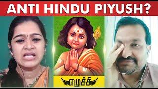 BJP எதிர்ப்பின் மூலம் இந்து மத எதிர்ப்பை வெளிப்படுத்தும் Piyush? Part 1 – Ezhuchi Monika