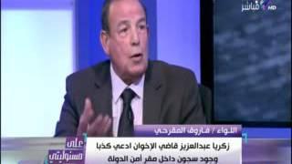 فيديو.. فاروق المقرحي: 6 أبريل خونة.. سرقوا