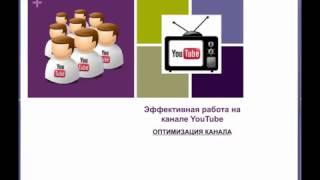 Налаштування каналу Ю-Тюб