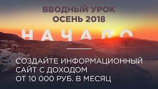 МАРАФОН «НАЧАЛО» - ВВОДНЫЙ УРОК, ОСЕНЬ 2018 - ПУЗАТ.РУ