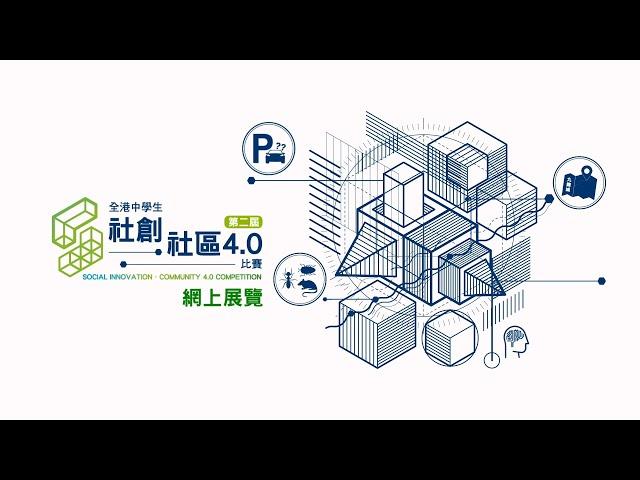 第二屆「社創.社區4.0」比賽網上展覽