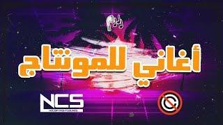 اشهر و أقوى الأغاني للمونتاج بدون حقوق نشر