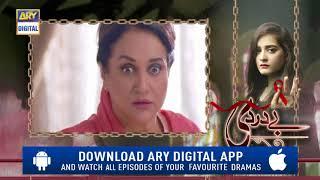 Bay Dardi Episode 5 ( Teaser ) - Top Pakistani Drama