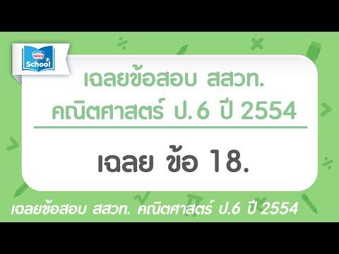 ข้อสอบ สสวท. คณิตศาสตร์ ป.6 ปี 2554 : ข้อ18