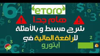 شرح الرافعة المالية eToro   شرح الربح من الانترنت عبر التداول   Effet de levier darija