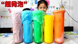 超発泡!安全♡子供向けの泡科学実験☆DIY Color Foam! himawari-CH thumbnail