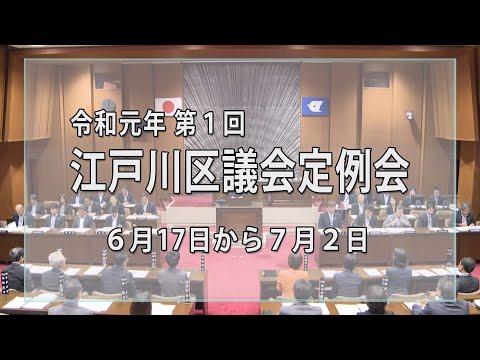 令和元年第1回江戸川区議会定例会