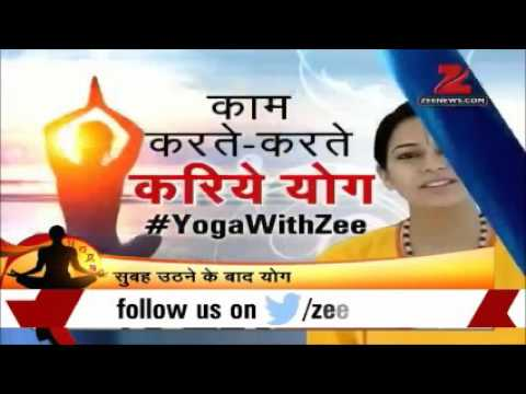 cure constipation with yoga at zee news/ कब्ज़ का उपचार