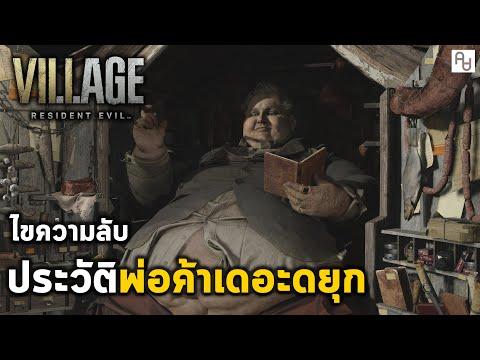 ประวัติ เดอะดยุก พ่อค้าปริศนา : Resident Evil Village The Duke ไขความลับ