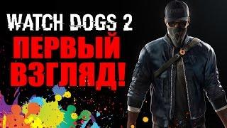 Watch Dogs 2 - ПЕРВЫЙ ВЗГЛЯД [Впечатление от игры: Сан-Франциско](https://vk.com/stalker2twg - Группа Сталкер https://vk.com/club30816627twg - Группа по тайнам и секретам в ГТА 5 ..., 2016-11-29T06:41:26.000Z)
