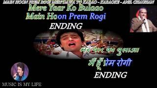 Main Hoon Prem Rogi Karaoke With Scrolling Lyrics Eng. & हिंदी