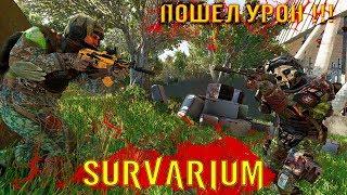 sURVARIUM - Повышенный тикрейт. Улучшение сетевой синхронизации в игре!