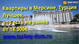 Лучшая Недвижимость в Мерсине, Турция от 18.300€. Каталог на сайте turkey-dom.ru. +7-916-086-72-28