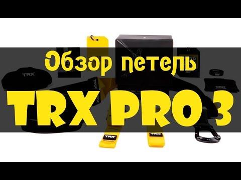 Обзор петель TRX Pro 3. Распаковка тренажера
