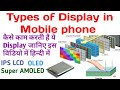 Types of Display used in mobile phones and how they work in Hindi. IPS LCD vs AMOLED vs OLED vs TFT