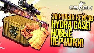 HYDRA CASE! - 30 НОВЫХ КЕЙСОВ - НОВЫЕ ПЕРЧАТКИ! - ОТКРЫТИЕ КЕЙСОВ CS:GO
