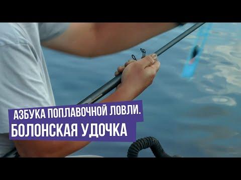 Азбука поплавочной ловли. Болонская удочка