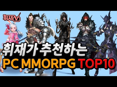 휘재가 추천하는 PC MMORPG TOP 10 / 메난민 필독 영상 [휘재TV]