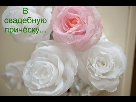 Как сделать цветы из ткани для свадебной причёски, своими руками! Мастер класс!