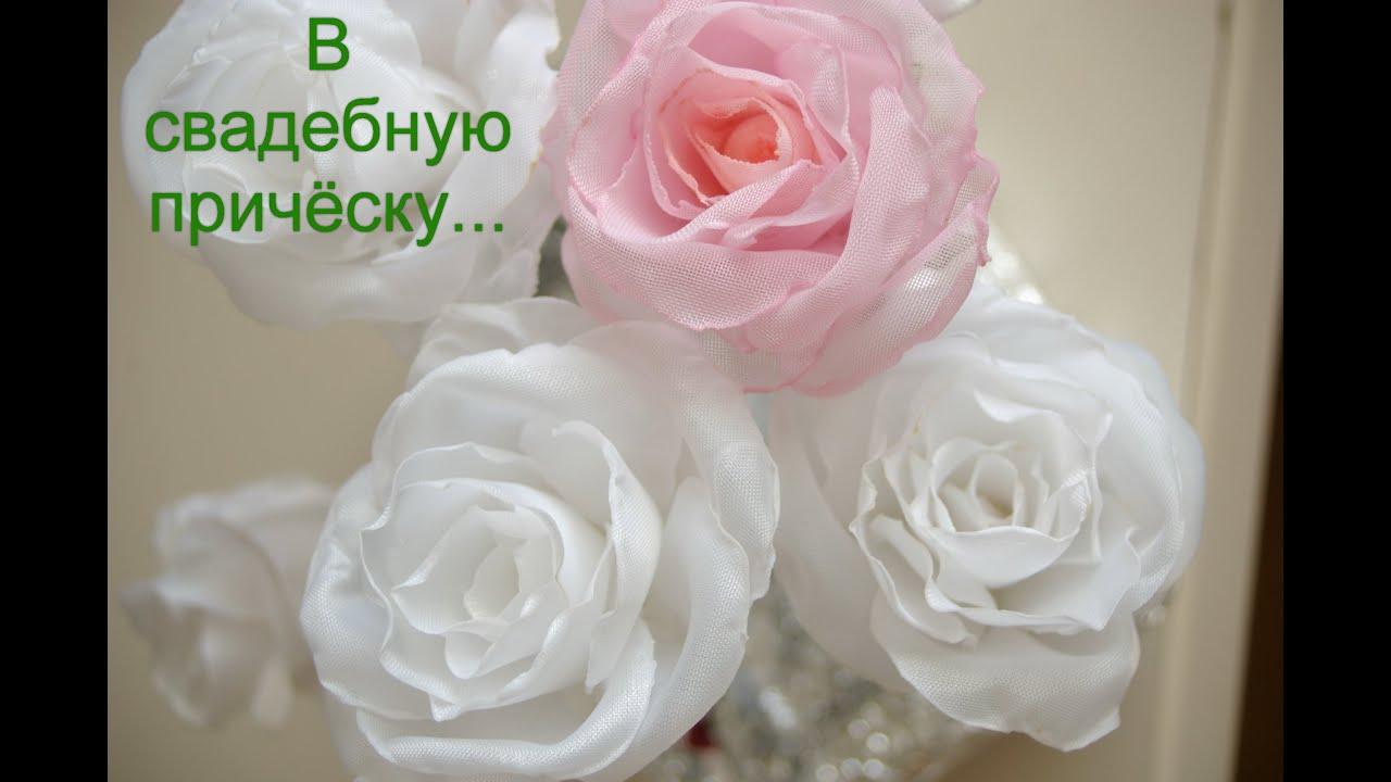 Цветы на свадьбу из ткани своими руками