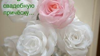 Как сделать цветы из ткани для свадебной причёски, своими руками! Мастер класс!(Как сделать красивые розы из шифона в свадебную причёску?! Я поделюсь как это сделать своими руками. Пошагов..., 2015-08-19T20:32:08.000Z)