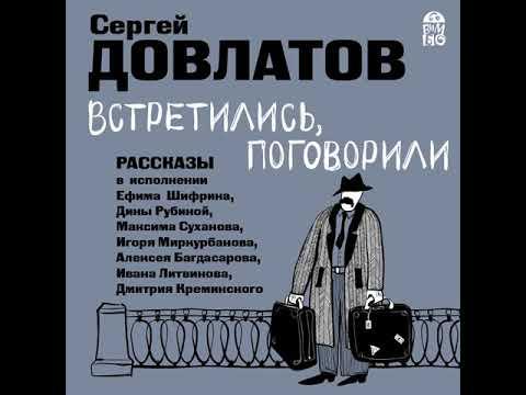 Сергей Довлатов – Встретились, поговорили. Рассказы. [Аудиокнига]