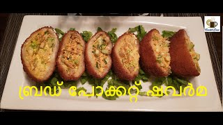 ബരഡ പകകററ ഷവർമ  Chicken Pocket Shawarma  Bread Pocket Shawarma  Simple &amp Tasty Recipe