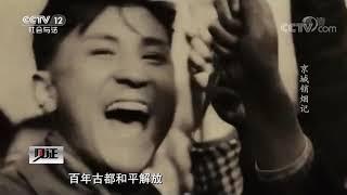 《见证》 20191025 警察故事·北京1949(五)| CCTV社会与法