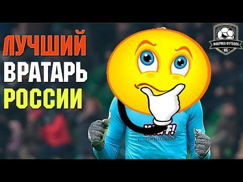 Максименко – хороший вратарь? | Кто лучший вратарь России?
