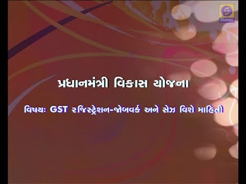 PM's Flagship Programme - Information about Goods and Service Tax