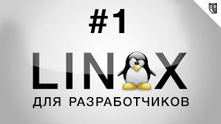 Linux для разработчика - Часть 1