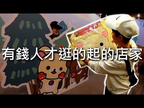 [chu樂] 有錢人才逛的起的店家【Rilakkuma拉拉熊快閃店】台北華山景點