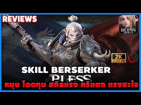 [REVIEW] รีวิว SKLL อาชีพ BERSERKER | Bless Mobile