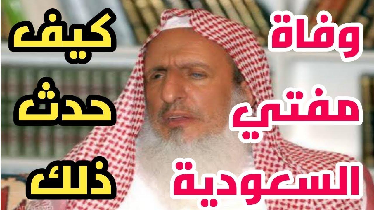 عاجل انباء عن وفاة مفتي السعودية عبدالعزيز بن عبدالله آل الشيخ Youtube