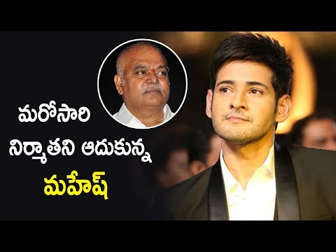 Mahesh Babu Assurance to Spyder Movie Producers | Silver Screen