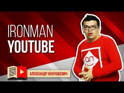Ironman YouTube – секрет успеха на ютубе. Миссия Бесплатной Школы Видеоблогеров – развитие канала