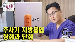 주사기 지방흡입의 장단점 솔직하게 알려드립니다 | 안똑…